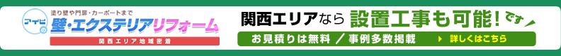 壁・エクステリアリフォーム