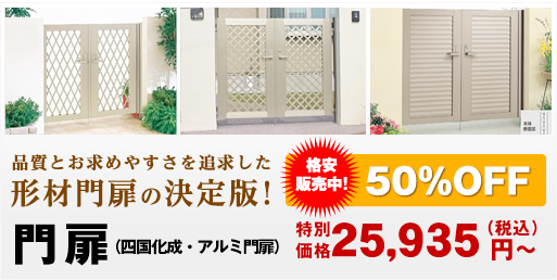 品質とお求めやすさを追求した形材門扉の決定版!